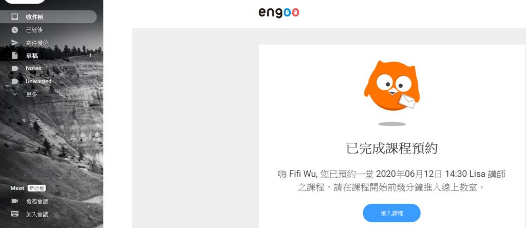 engoo線上英文11.png
