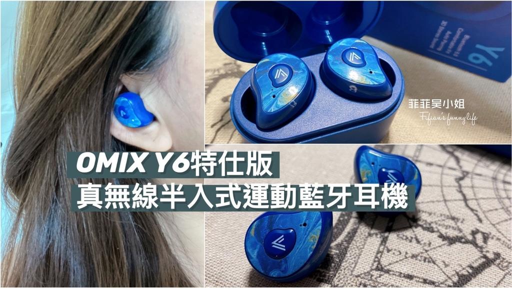 OMIX Y6特仕版 真無線半入式運動藍牙耳機
