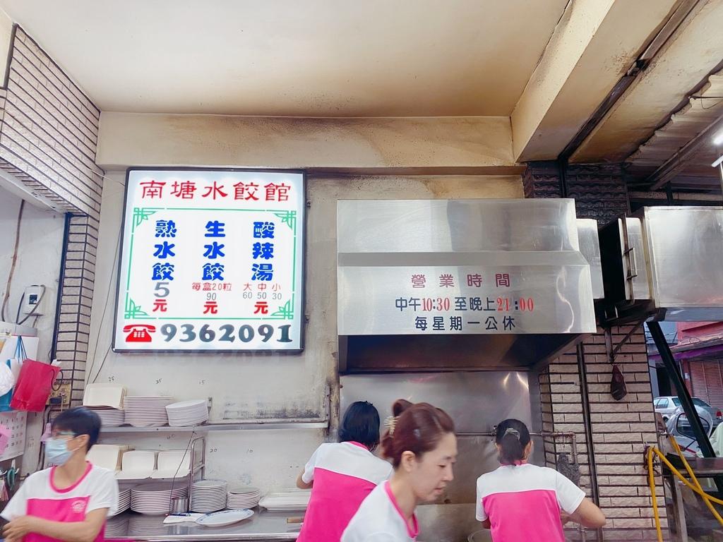 宜蘭美食 南塘水餃 酸辣湯