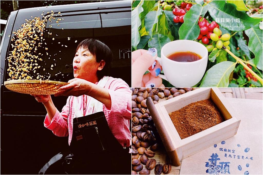 嘉義梅山精緻旅遊 井頂咖啡 快失傳的無電力烘豆體驗DIY