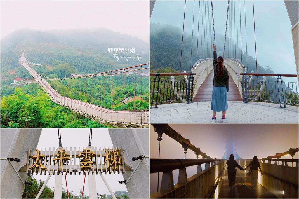 嘉義梅山精緻旅遊 太平雲梯