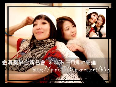 06 三月兔 米絲琳.JPG