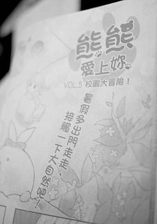 110811甜芯八月號企劃內容 (3).JPG