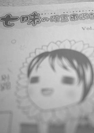 110811甜芯八月號企劃內容 (4).JPG