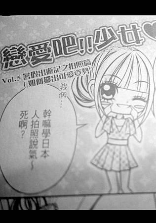 110811甜芯八月號企劃內容 (5).JPG