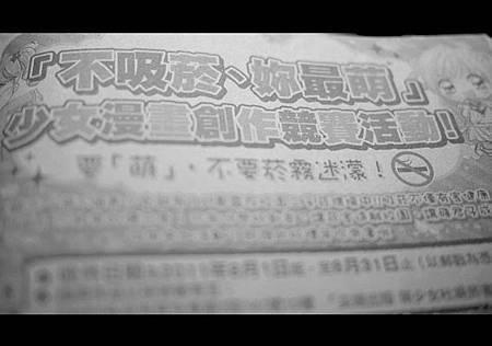 110811甜芯八月號企劃內容 (6).JPG