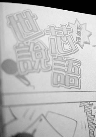 110811甜芯八月號企劃內容 (7).JPG