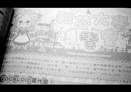 110811甜芯八月號企劃內容 (11).JPG