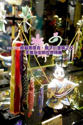 110927怪醫黑傑克、原子小金剛之父─手塚治虫的世界特展 (2).jpg