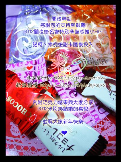 2012 闇夜簽名會特別感謝.JPG