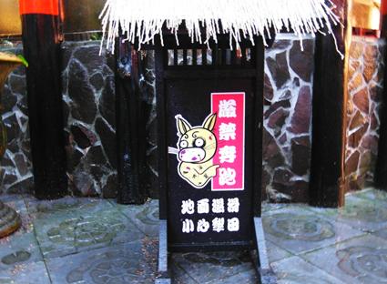 120905 專鼠小霸王 (22)