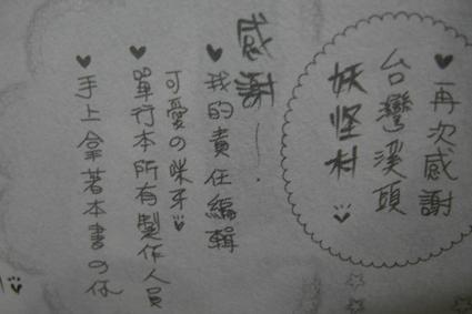 120905 專鼠小霸王 (34)