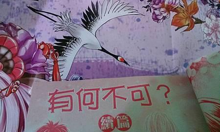 甜芯八月號改版 偷心主持人介紹 (5).jpg