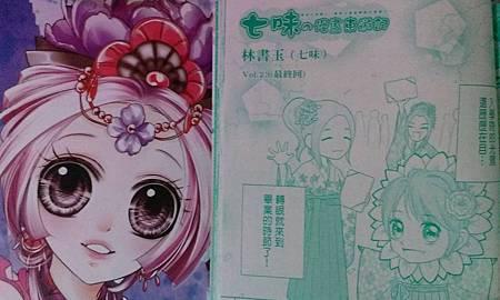 甜芯八月號改版 偷心主持人介紹 (12).jpg