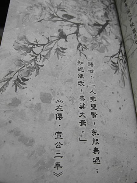 140416 少俠總回顧 (1).JPG