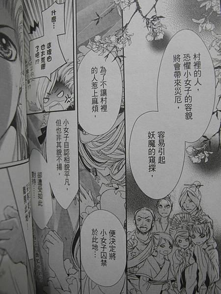 140416 少俠總回顧 (5).JPG