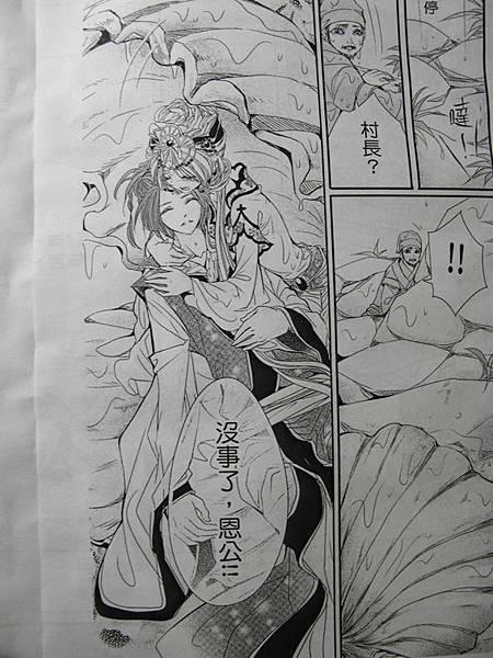 140416 少俠總回顧 (36).JPG
