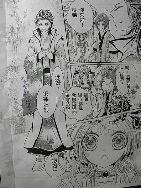 140416 少俠總回顧 (37).JPG