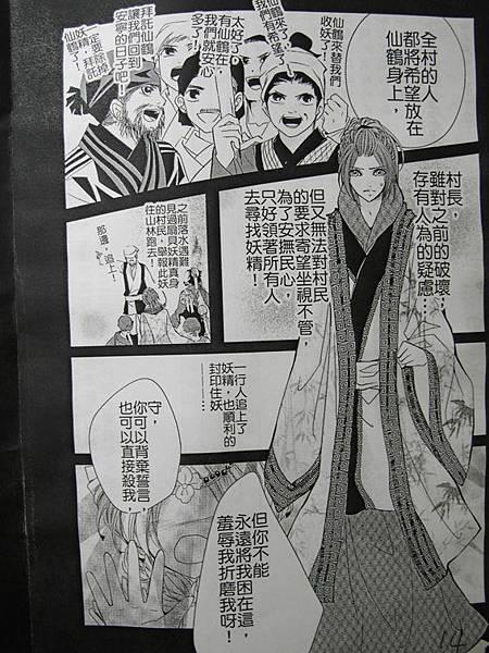 140416 少俠總回顧 (41).JPG