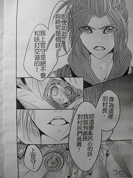 140416 少俠總回顧 (40).JPG