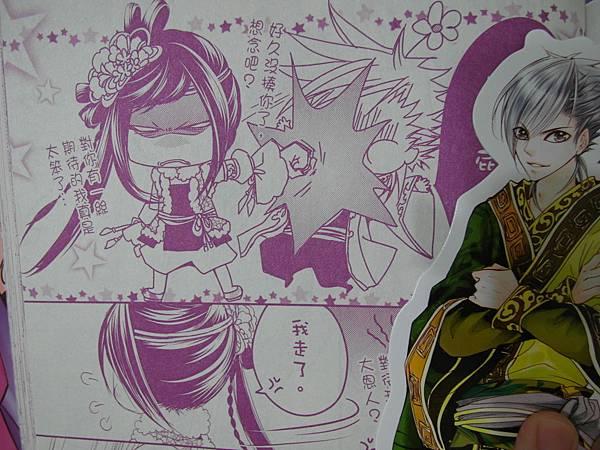 少俠V15 完結 (3).JPG