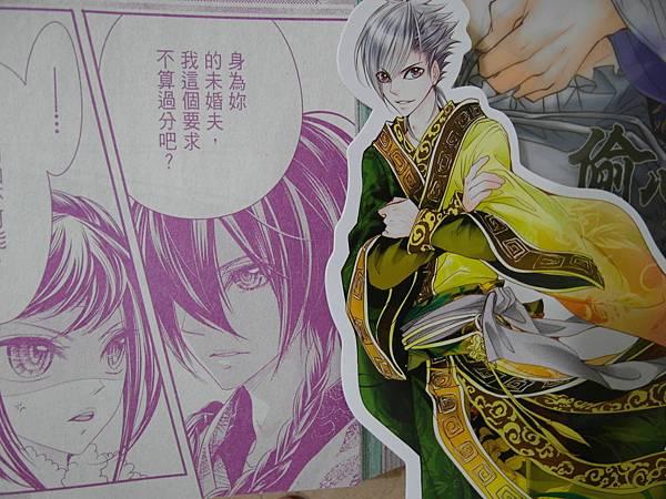 少俠V15 完結 (5).JPG