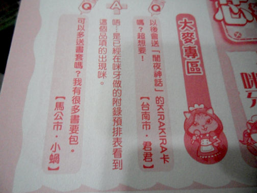 110602 米絲琳 神話 與 醉後 (4).JPG