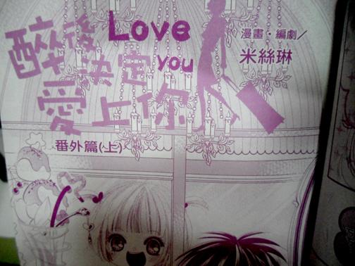 110602 米絲琳 神話 與 醉後 (3).JPG