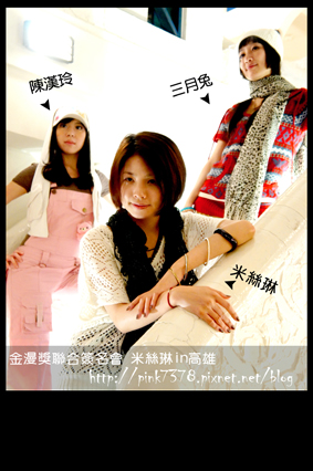 10 陳漢玲 米絲琳 三月兔.JPG