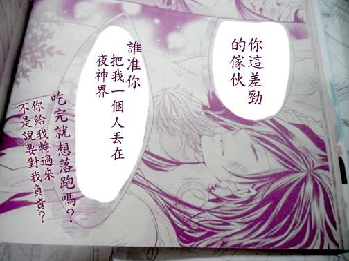 110602 米絲琳 神話 與 醉後 (2).JPG