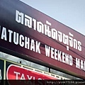 Chatuchak-Weekend-Market-JJ-Market-Bangkok-泰國曼谷逛街購物恰圖恰周末市集-8.jpg