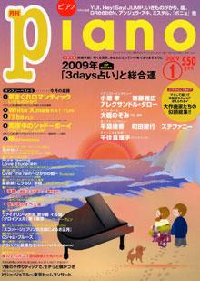 piano200901.jpg