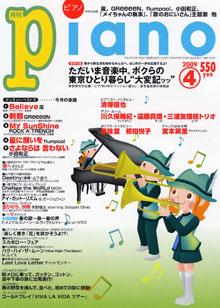 piano200904.jpg