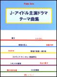 J-アイドル主演ドラマテーマ曲集