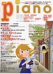 piano200910.jpg