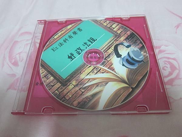 郵政法規有聲書光碟