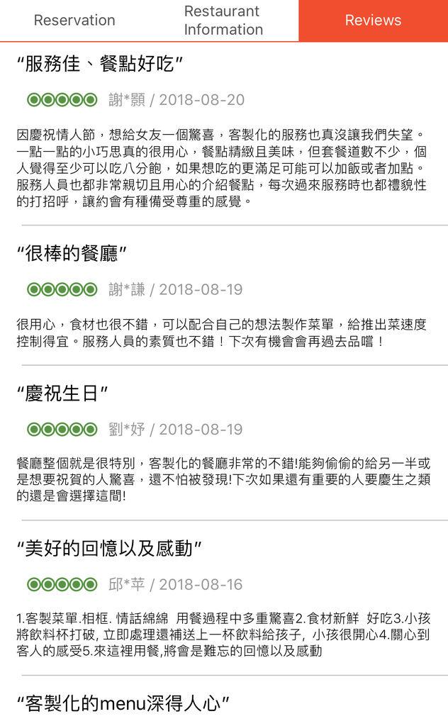 愛新覺羅EZTABLE reviews.jpg