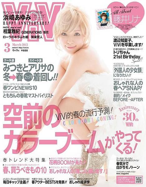 vivi雜誌2013/03
