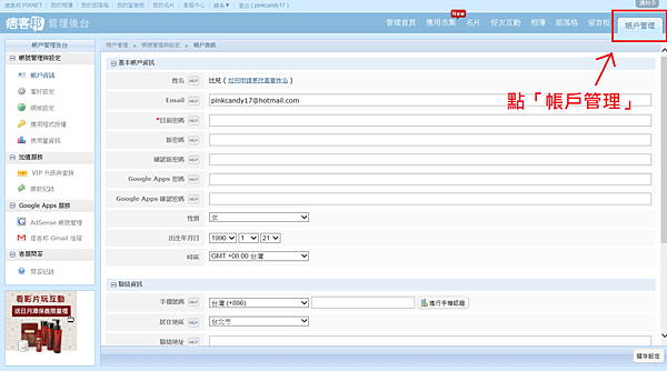 螢幕截圖 2014-02-15 21.47.43