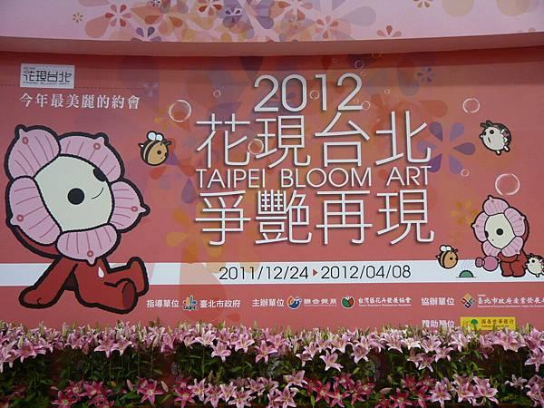 2012花博招牌