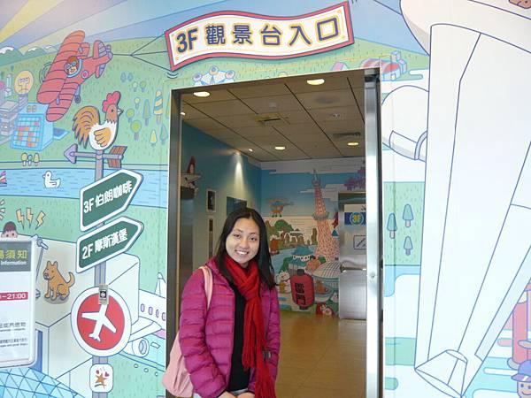 松山機場觀景台入口