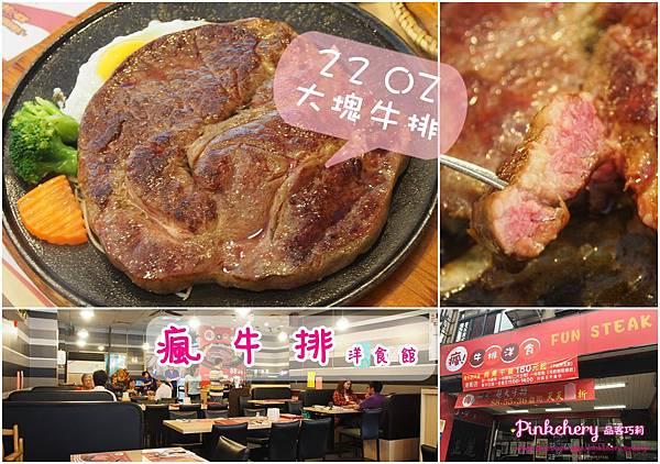 steakcover.jpg