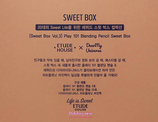 ETUDE HOUSE SWEET BOX 03 .jpg