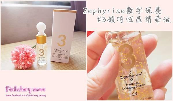 ZephyrineCOVER.jpg
