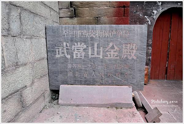 武當山10.JPG