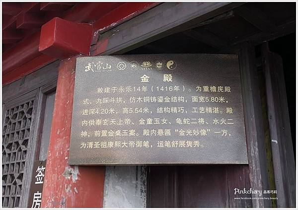 武當山15.JPG