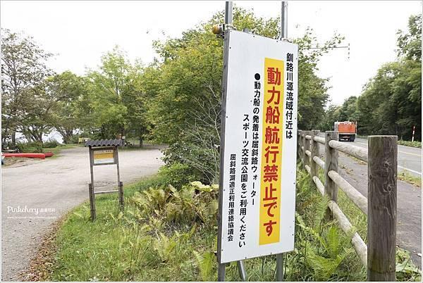 釧路12.jpg