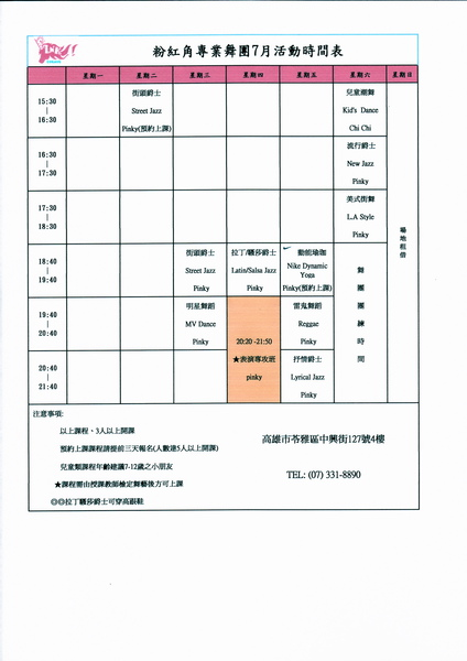 7月份活動時間表.jpg