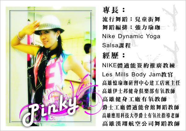 Pinky簡介.jpg
