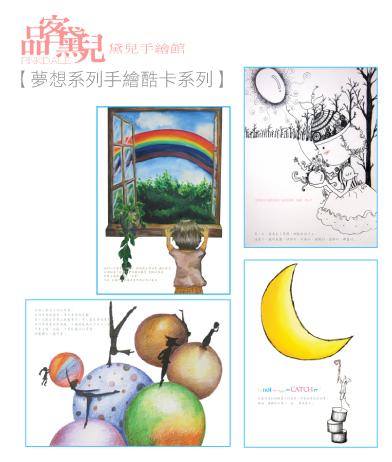 手刷夢想酷卡ad_0612-01.jpg